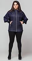 Короткая куртка синяя с трикотажным рукавом
