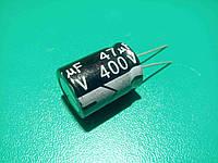Конденсатор электролитических 47 мкФ 400 В (105°C) 47mkF 400v