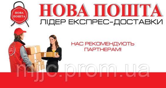 Нова Почта или ИнТайм