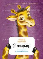 Я жираф Занимательная зоология Веденеева Т