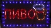 """Светодиодная вывеска """"Пиво"""", светодиодная реклама, рекламная вывеска, светодиодное табло, табличка на магазин"""