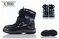 Термо ботинки для мальчика с мембраной C-Texi, р. (28-33) размер
