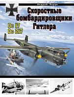 Скоростные бомбардировщики Гитлера Do 17 и Do 217. Харук А.И.