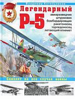 Легендарный Р-5 - авиаразведчик, штурмовик, бомбардировщик, ракетоносец, торпедоносец, летающий огнемет. Котельников В.Р.