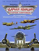 Ударная авиация Второй Мировой – штурмовики, бомбардировщики, торпедоносцы. Харук А.И.