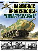 Наземные броненосцы». Первые французские танки «Шнейдер» и «Сен-Шамон». Морозов Ю.