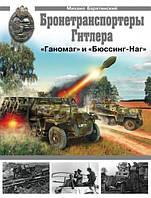 """Бронетранспортеры Гитлера """"Ганомаг"""" и """"Бюссинг-Наг"""". Барятинский М.Б."""