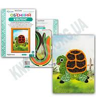 Об'ємний квілінг Черепаха QP-6277 Вид-во: Бумагія