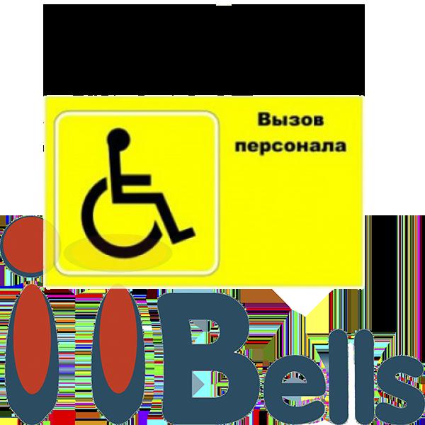 Наклейка для инвалидов