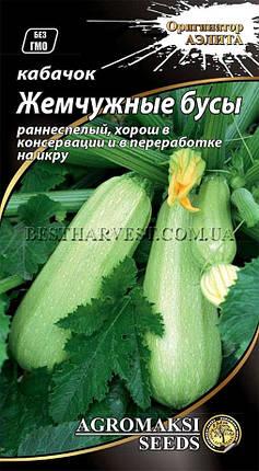 Семена кабачка «Жемчужные бусы» 2 г, фото 2