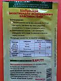 Капут  инсектицид-аккарицид для цветов (биопрепарат) 10мл, фото 2