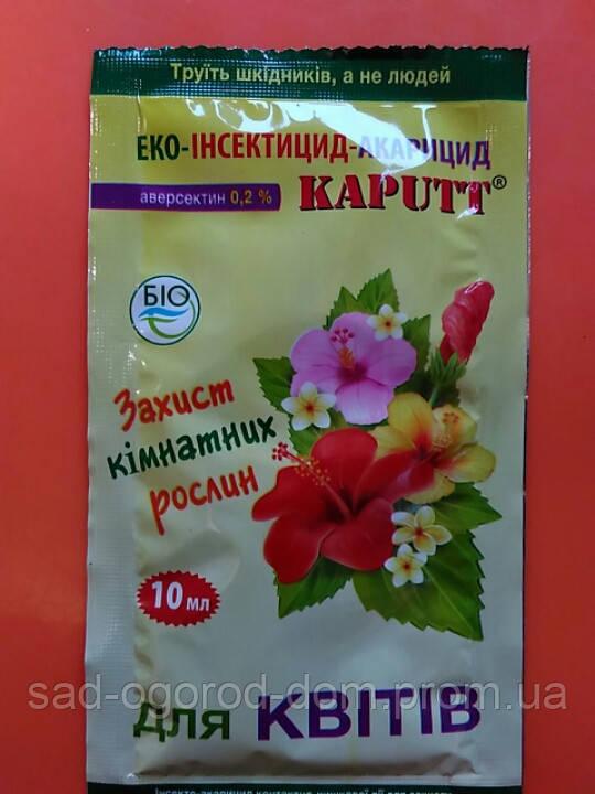 Капут  инсектицид-аккарицид для цветов (биопрепарат) 10мл