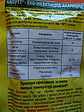 Капут  инсектицид-аккарицид для растений (биопрепарат) 40мл, фото 2