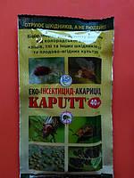 Капут  инсектицид-аккарицид для растений (биопрепарат) 40мл