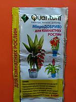 Удобрение для комнатных растений  6мл+6мл