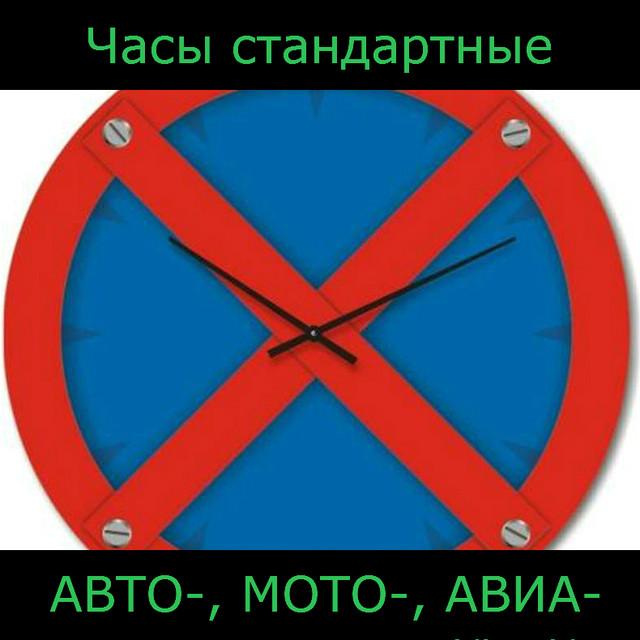 Часы настенные - Авто-, мото-, авиа-