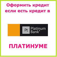 Оформить кредит если есть кредит в платинуме