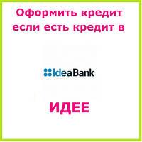 Оформить кредит если есть кредит в идее
