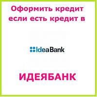 Оформить кредит если есть кредит в идеябанк
