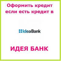 Оформить кредит если есть кредит в идея банк