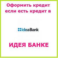 Оформить кредит если есть кредит в идея банке