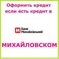 Оформить кредит если есть кредит в михайловском