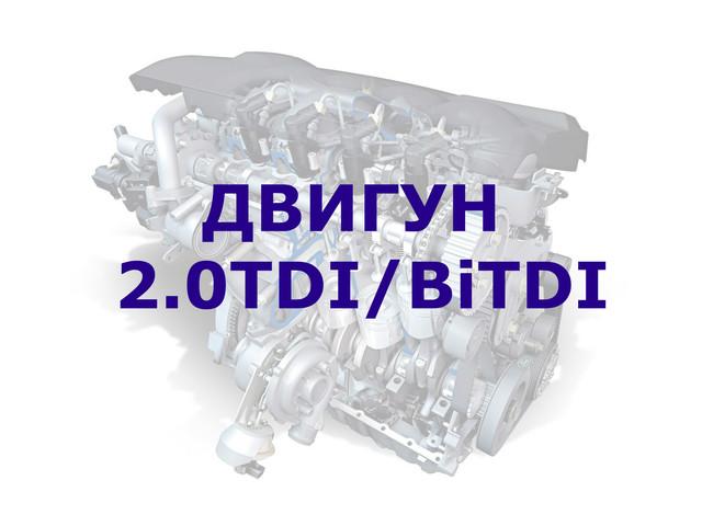 Привідні вали, кулаки, півосі, пильники VW T5 2.0TDI / BiTDI 09-