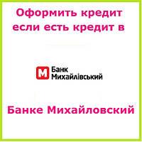 Оформить кредит если есть кредит в Банке Михайловский