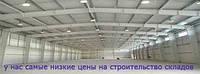 Строительство ангаров,складов из металоконструкций и другого материала