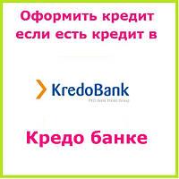 Оформить кредит если есть кредит в кредо банке