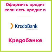 Оформить кредит если есть кредит в кредобанке