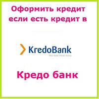 Оформить кредит если есть кредит в кредо банк