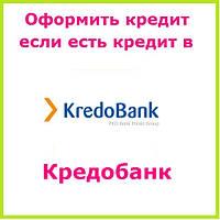 Оформить кредит если есть кредит в кредобанк
