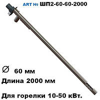 ШП2 - 60-60-2000,Шнек для подачи пеллеты,OXI.