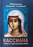 Кассиана, или повесть о христианской любви. Святитель Николай Сербский