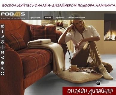 Программы для подбора ламината онлайн