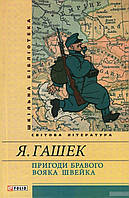 Ярослав Гашек Пригоди бравого вояка Швейка