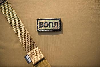 Шеврон БОПЛ