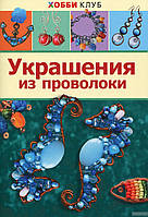 Елена Соколова,Карина Форманова Украшения из проволоки