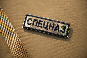 Шеврон СПЕЦНАЗ