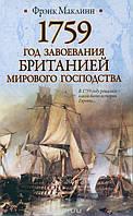 Фрэнк Маклинн 1759 год завоевания Британией мирового господства