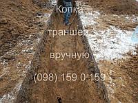Траншея под (098) 159 0 159