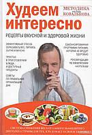 Алексей Ковальков Худеем интересно. Рецепты вкусной и здоровой жизни