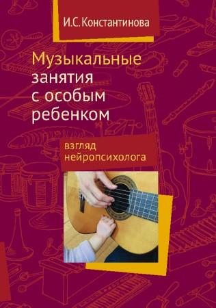 Музыкальные занятия с особым ребенком. Взгляд нейропсихолога.