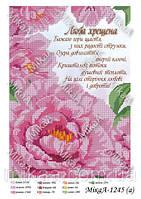 """Схема для частичной вышивки бисером 1245 а - """"Люба хрещена""""(укр.яз.)"""