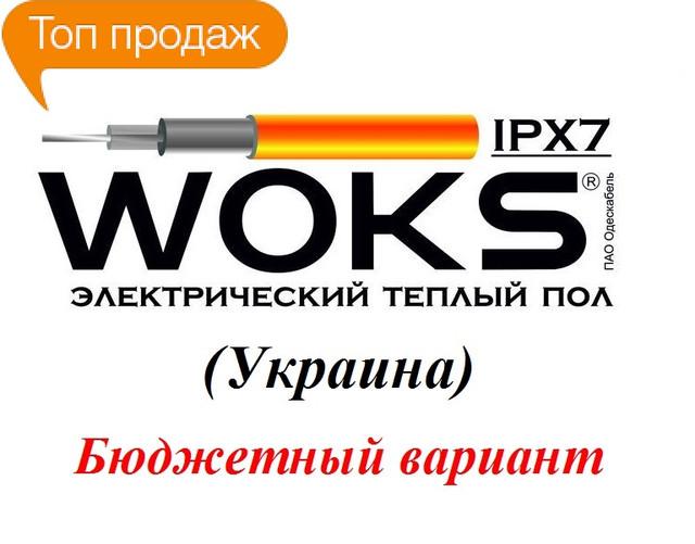 Теплый пол Woks (Украина, Вокс)