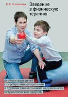 Введение в физическую терапию: реабилитация детей с церебральным параличом и другими двигательными нарушениями