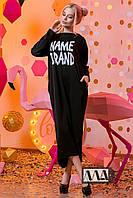 """Платье """"Name brand"""" / французский трикотаж / Украина"""