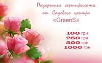 """Подарочный сертификат от Садового центра """"GreenS"""""""