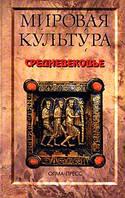 Мировая культура Средневековье